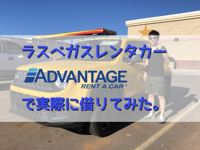 ラスベガスレンタカーアドバンテージ社は格安だけど、セルフサービスが多め。
