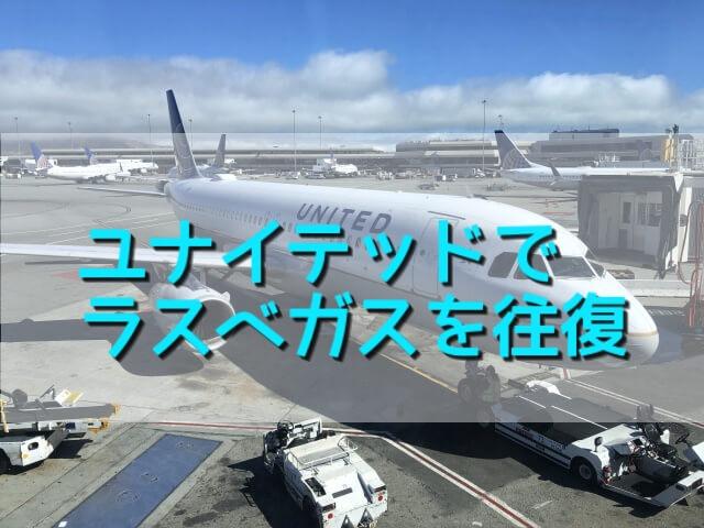 ユナイテッド航空でラスベガスを往復。機内食&WiFiがヒドくて死亡しました。