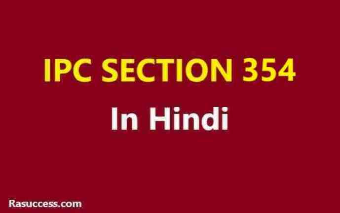 IPC 354 in Hindi