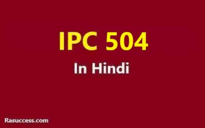 IPC 504 in Hindi