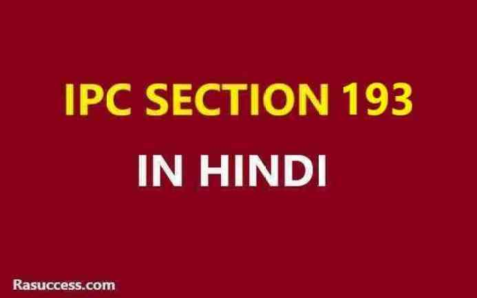 Section CRPC 145 in Hindi