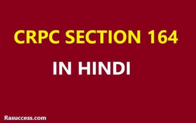 CRPC Section 164 in Hindi