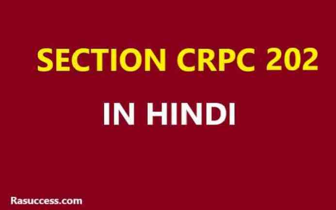 CRPC Section 202 in Hindi
