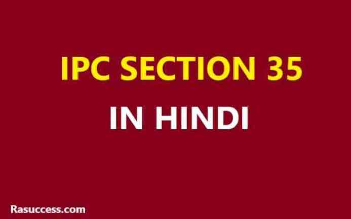 IPC 35 in Hindi