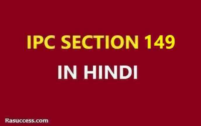 IPC Section 149 in Hindi