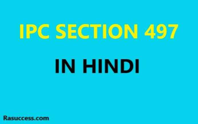 IPC Section 497 in Hindi