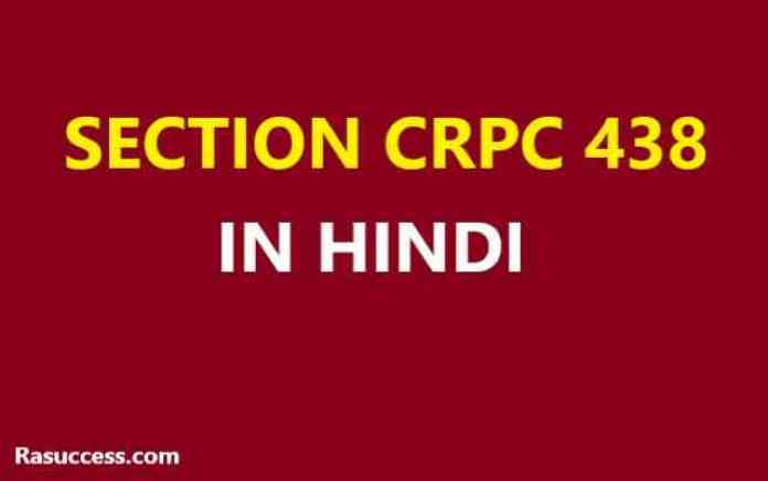 CRPC Section 438 in Hindi