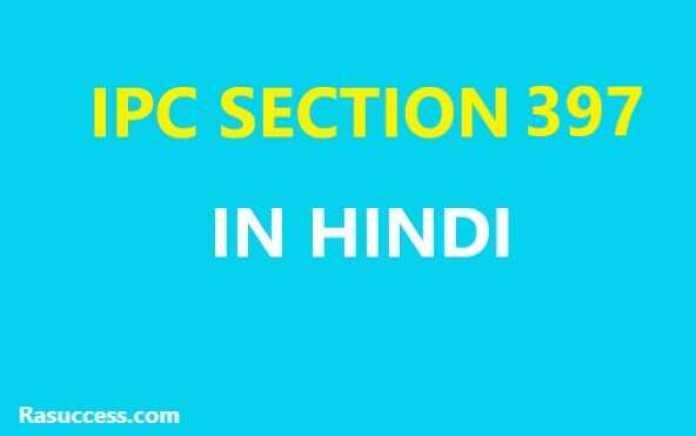 IPC Section 397 in Hindi