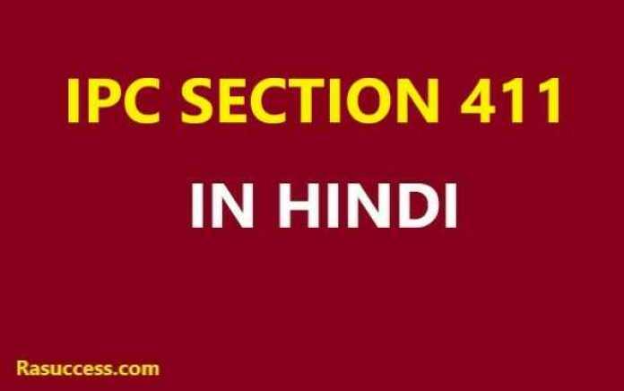 IPC Section 411 in Hindi