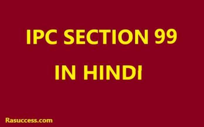 IPC Section 99 in Hindi