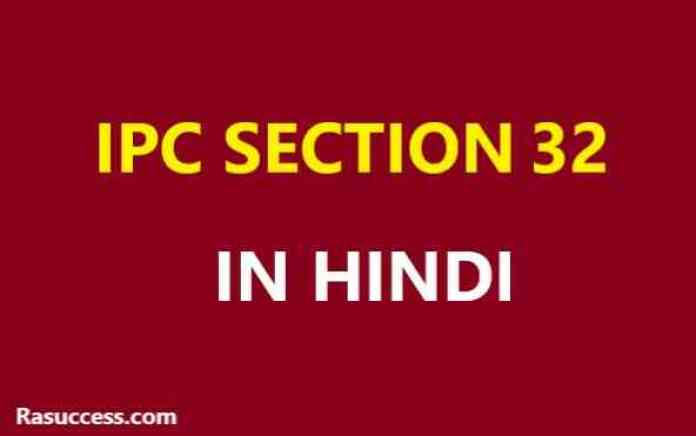 IPC Section 32 in Hindi