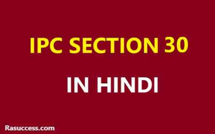 IPC Section 30 in Hindi