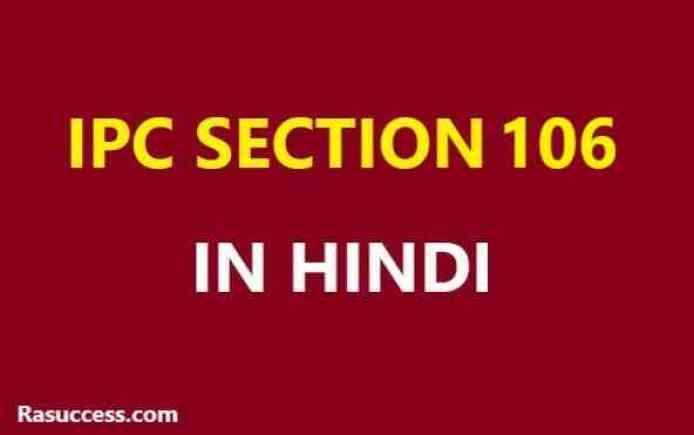 IPC Section 106 in Hindi