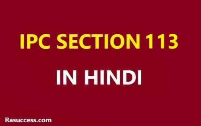IPC section 113 in Hindi