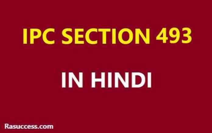 IPC Section 493 in Hindi