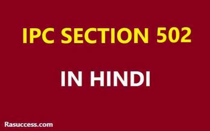 IPC Section 502 in Hindi