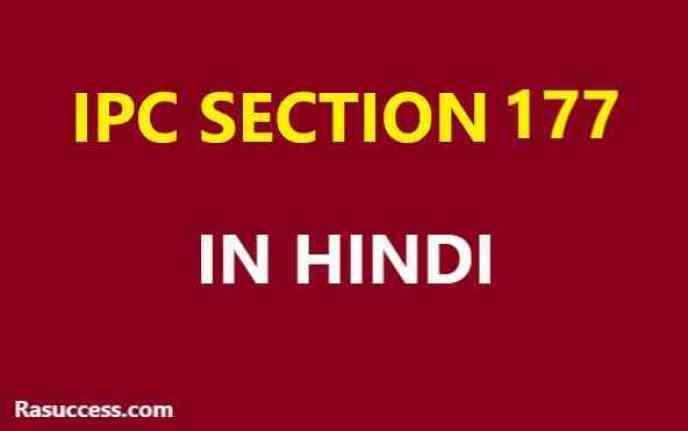 IPC section 177 in Hindi