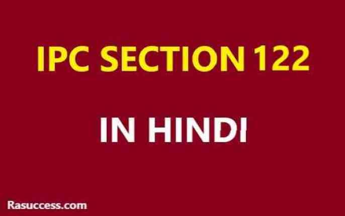 IPC Section 122 in Hindi