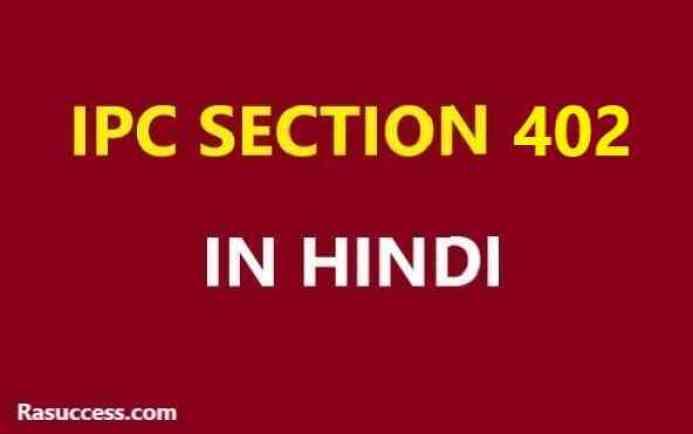 IPC Section 402 in Hindi