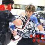 軍司泰斗 Krush 117 タイトルマッチ