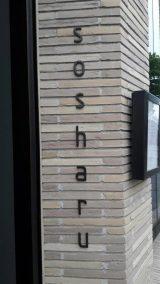 Sosharu