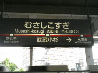 東急東横線武蔵小杉駅
