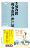 『手塚治虫「戦争漫画」傑作選』(祥伝社)