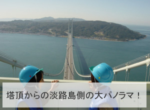明石海峡大橋の橋脚頂上からの眺め(「明石海峡大橋ブリッジワールド」から)