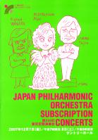 日本フィルハーモニー交響楽団第596回東京定期演奏会