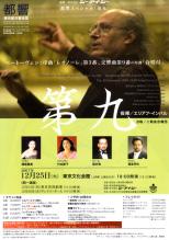東京都交響楽団 第九演奏会