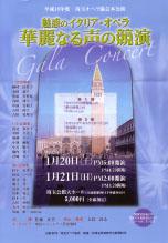 2006年度埼玉オペラ協会本公演チラシ