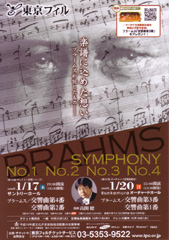 東京フィルハーモニー交響楽団第746回サントリー定期演奏会