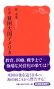 堤未果『ルポ 貧困大国アメリカ』(岩波新書)