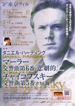 東京フィルハーモニー交響楽団 第36回オペラシティ定期シリーズ