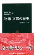 脇田修・脇田晴子『物語 京都の歴史』(中公新書)