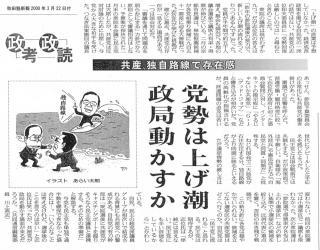 「秋田魁新報」2008年3月22日付記事