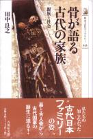田中良之『骨が語る古代の家族』(吉川弘文館)
