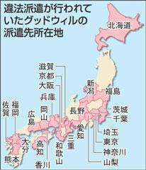 違法派遣が行われていたグッドウィルの派遣先所在地(東京新聞)