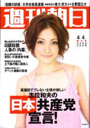『週刊朝日』2008年4月4日号