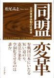 松尾高志『同盟変革』(日本評論社)