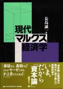 長島誠一『現代マルクス経済学』(桜井書店)