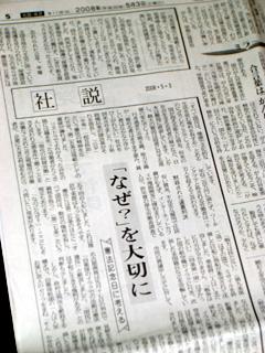 「東京新聞」2008年5月3日付社説(同紙紙面から)