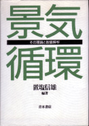 置塩信雄編『景気循環』(青木書店)