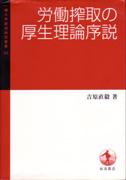 吉原直毅著『労働搾取の厚生理論序説』(岩波書店、2008年刊)