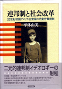 平体由美『連邦制と社会改革―20世紀初頭アメリカ合衆国の児童労働規制』(世界思想社)