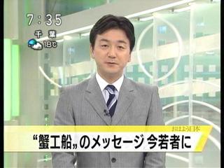 「蟹工船」のメッセージ 今若者に(NHKニュース、2008年6月26日午前7時半?)