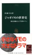 伊藤章治『ジャガイモの世界史』(中公新書)