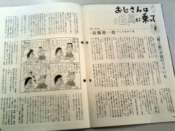 高橋源一郎「『蟹工船』が流行っている」(『週刊現代』6月9日号)