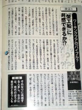 『SPA!』2008年7月15日号