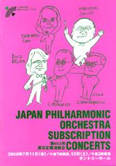 日本フィルハーモニー交響楽団第602回東京定期演奏会